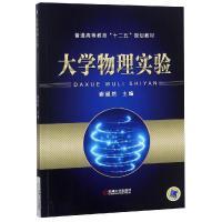 大学物理实验/谢超然 机械工业出版社