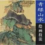 青绿山水绘画技法――中国画技法教学系列丛书