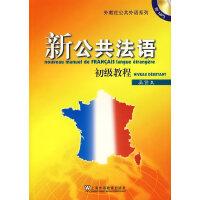 新公共法语.初级教程(附MP3光盘)