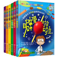 小小科学家:让孩子着迷的趣味科学游戏(套装6册)