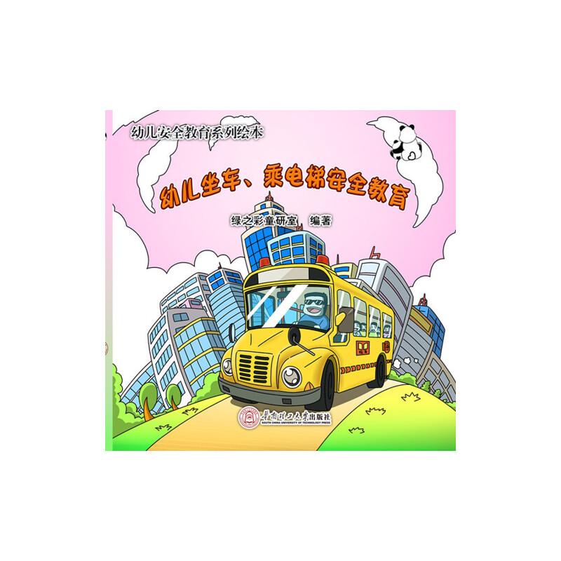 幼儿坐车、乘电梯安全教育(幼儿安全教育系列绘本)