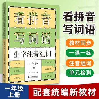 看拼音写词语生字注音组词 一年级  上册  小学生语文课本同步训练 与*统编版教材配套,同步训练,一课一练,预习、随堂、复习,重点难点,错误订正,规范书写,反馈评价