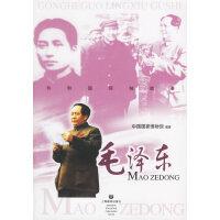 毛泽东――共和国领袖故事
