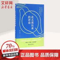北大熏出来的评论 北京大学出版社