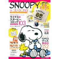 学研M '14秋 SNOOPY in S