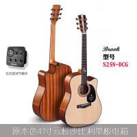 吉他 S25单板民谣吉他电箱初学入门男女41 40寸木吉他 41寸单板原木色/电箱