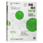 商业模式设计书:你的最强营运思考工具 港台原版