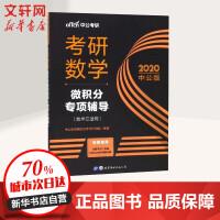 2020微积分专项辅导(数学三适用)/考研数学 北京世图