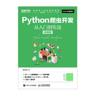 Python爬虫开发 从入门到实战 微课版 微课版Python爬虫 案例丰富 讲解详细 谢乾坤 97871154909