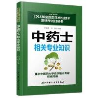 2015版全国卫生专业技术资格考试口袋书――中药士相关专业知识