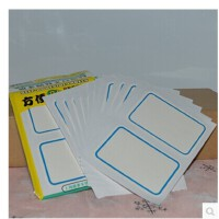 不干胶 电脑打印标签 方便贴DL-12(50mm*75mm)每包24片蓝框