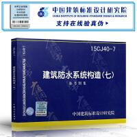 【建筑专业】15CJ40-7 建筑防水系统构造(七)(参考图集)