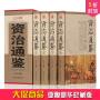资治通鉴 文白对照 司马光著  中国历史知识 国学经典图书读物 精装全集16开4册 带插盒 书籍