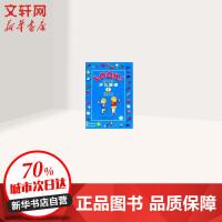 学生用书(1)//新世纪少儿英语 上海外语教育出版社