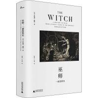 巫师 一部恐惧史 广西师范大学出版社