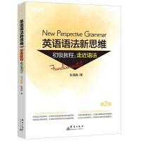 新东方 英语语法新思维初级教程:走近语法 第2版 群言出版社