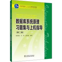 数据库系统原理习题集与上机指导(第2版) 中国电力出版社