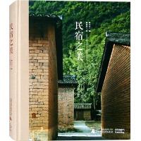 民宿之美 民宿设计导则与案例分析 国际民宿民俗度假村旅舍宾馆酒店建筑室内设计书籍