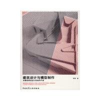 建筑设计与模型制作――用模型推进设计的指导手册
