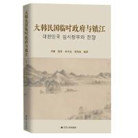 大韩民国临时政府与镇江