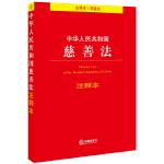 中�A人民共和��慈善法注�本(百姓��用版) �F���:400-106-6666�D6