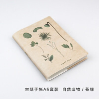 小清新简约手账本自然造物A5套装便携笔记本文艺风功能本可爱春节礼物情人节礼物