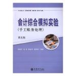 会计综合模拟实验(手工账务处理)(第5版)/陈国平