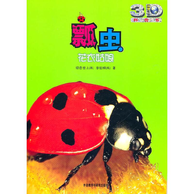 瓢虫:花衣姑娘(动物星球3D科普书)——3D特效、动手活动、成长记录、巨幅拉页、人文知识在这里为你一一呈现!