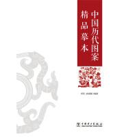 中国历代图案精品摹本