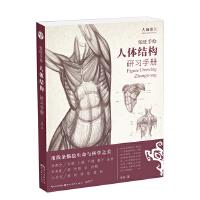 张旺人体结构研习手册