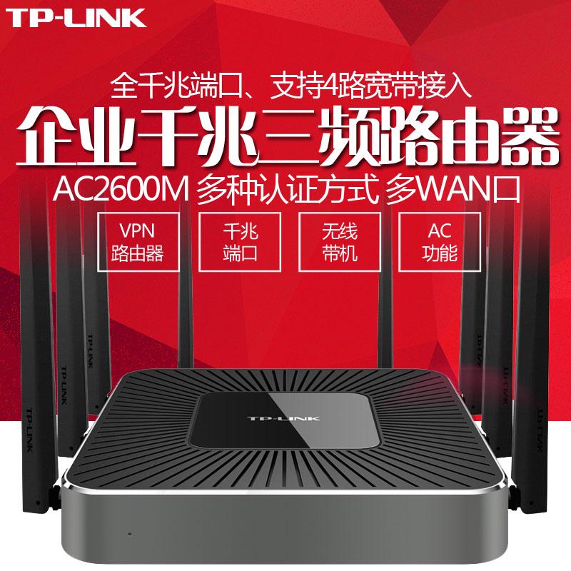 TP-link TL-WVR2603L 2600M三频千兆无线企业路由器,全千兆上网行为管理器,专业VPN管理企业无线双频路由器 WAR/WVR2600L升级款 企业级三频极速体验,千兆以太网接口