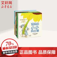 关于爱的故事(套装共6册)暖房子经典绘本 云南出版集团公司