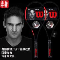 正品 威尔胜(Wilson)网球拍 费德勒网球拍7314102 费德勒签名球拍 Pro Staff 97/RF97/9