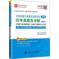 全国出版专业职业资格考试(中级)历年真题及详解(第5版) 中国石化出版社