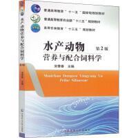 水产动物营养与配合饲料学 第2版 中国农业大学出版社