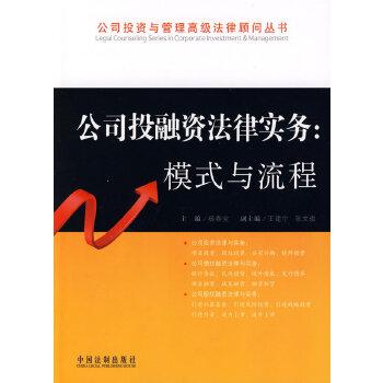 公司投资与管理高级法律顾问丛书公司投融资法律实务:模式与流程