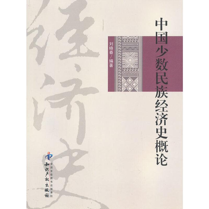 中国少数民族经济史概论