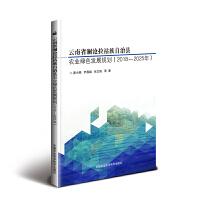 云南省澜沧拉祜族自治县农业绿色发展规划(2018-2025)