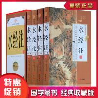 水经注 4册 文白对照 中华线装书局 中国古代地理学名著137条河流走向历史自然人文地理 国学藏书套装书籍 水经注