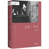 冯唐:北京,北京(2015精装定本,北京三部曲终结篇)