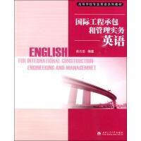 国际工程承包和管理实务英语 西南交通大学出版社
