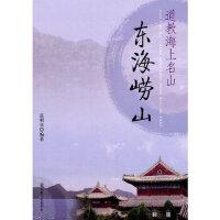 道教海上名山――东海崂山 高明见著 宗教文化出版社 9787801239006