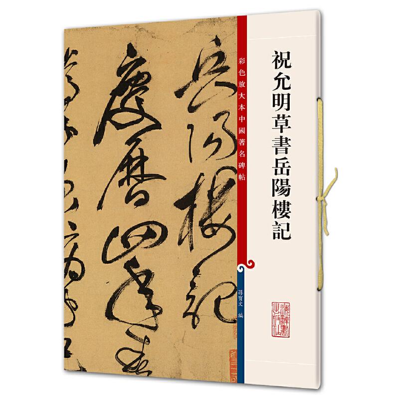 祝允明草书岳阳楼记(彩色放大本中国著名碑帖·第五集)