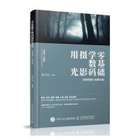 零基础学数码摄影用光 一本摄影书讲前期拍摄+后期处理