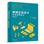 情境交互设计:为生活而设计(第二版)
