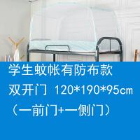 学生蚊帐0.9m单人床 90x190 0.9x1.9学校女寝室住宿 全封闭上下铺 其它