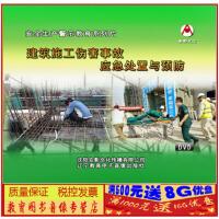 正版包发票 建筑施工伤害事故应急处置与预防(2DVD)光盘影碟片