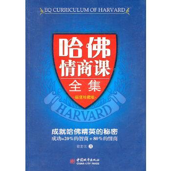 哈佛情商课全集:超值珍藏版