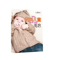 时尚儿童毛衣