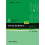 新理念信息技术教学论(第二版)